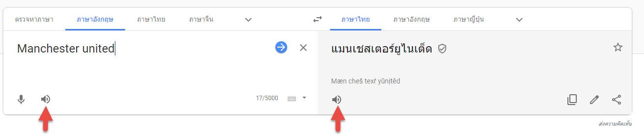 Google แปลภาษา-5
