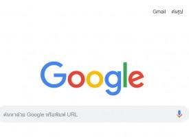 Google Chrome ซูมเข้า ซูมออก สำหรับคนสายตาไม่ดี