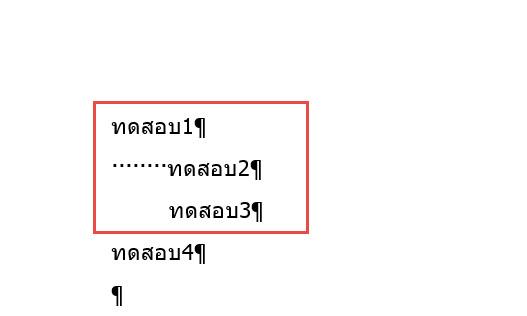 การใช้ Tab Microsoft Word อย่างฉลาด-2