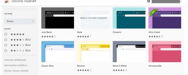 วิธีการเปลี่ยนธีมสี Google Chrome