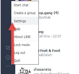 เปลี่ยน Profile LINE PC -1