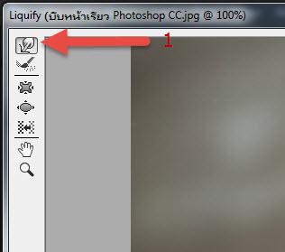 บีบหน้าเรียว Photoshop CC-2