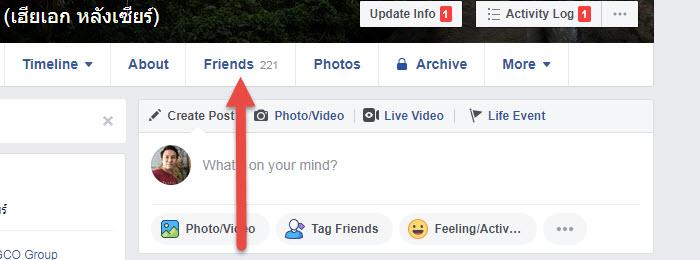 facebook ปรับไม่ให้ใครเห็นเพื่อนเรา-1
