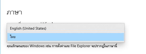 เปลี่ยนเมนุภาษาไทย Windows 10 1903-10