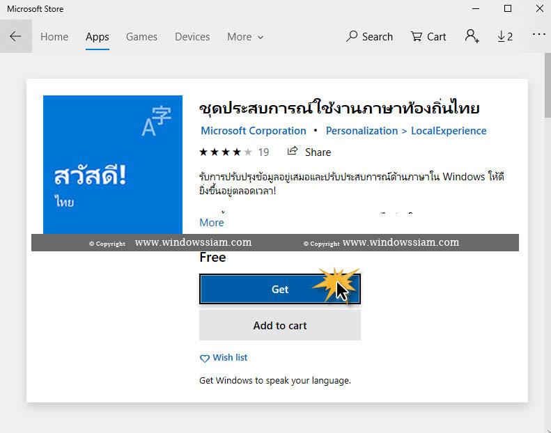 เปลี่ยนเมนุภาษาไทย Windows 10 1903-5