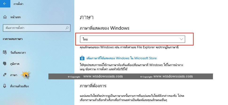 เปลี่ยนเมนุภาษาไทย Windows 10 1903-9