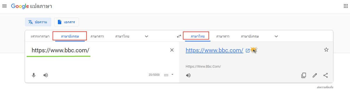 แปลภาษา Google-1