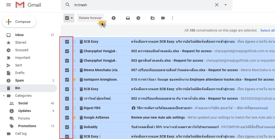 ถังขยะ Gmail-4