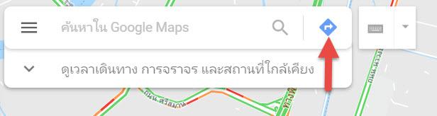 ดูการจราจร Google Maps-2