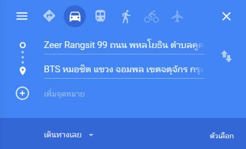 ดูการจราจร Google Maps-3