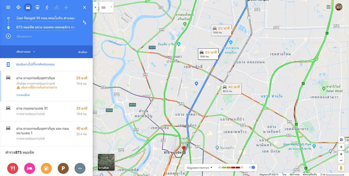 ดูการจราจร Google Maps-4