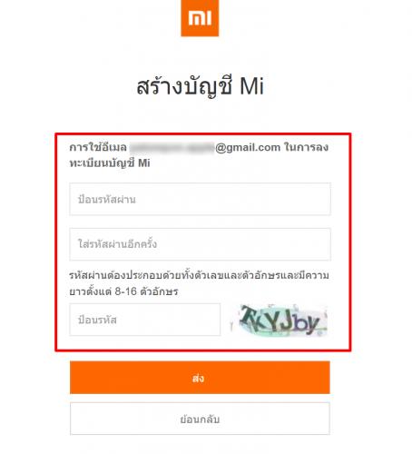 สร้าง Mi Account -2