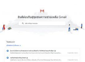 วิธีสร้าง Folders / Label เก็บหมวดหมู่ Gmail เพื่อให้หาอีเมล์ได้ง่ายขึ้น