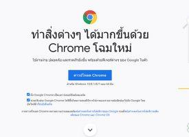 ติตตั้งและดาวน์โหลด Google Chrome