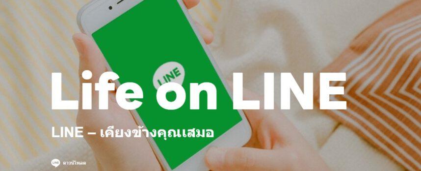 สอนการใช้งาน LINE ใน Google Chrome ( ไม่ต้องติดตั้งโปรแกรม )