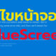 Windows 10 หน้าจอฟ้า Blue Screen แก้ไขอย่างไร